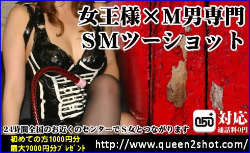 女王様専門のSMツーショットダイヤルならQueenShot